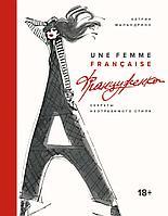 Маландрино К.: Француженка: Секреты неотразимого стиля (нов. оф.)