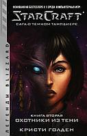 Голден К.: StarCraft: Сага о темном тамплиере. Книга вторая. Охотники из тени