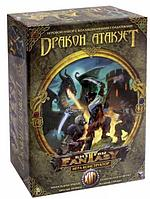 "ТХ:Битвы Fantasy ""Дракон атакует"""