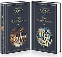Дюма А.: Граф Монте-Кристо (комплект из 2 книг). Всемирная литература