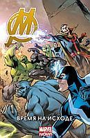 Хикман Дж.: Мстители: Время на исходе. Том 1