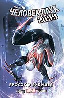 Дэвид П.: Новый Человек-Паук 2099. Том 1: Бросок в будущее