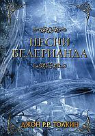 Толкин Дж. Р. Р.: Песни Белерианда