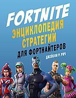 Рич Д.: Fortnite. Энциклопедия стратегии для фортнайтеров