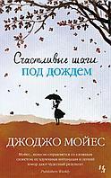 Мойес Дж.: Счастливые шаги под дождем