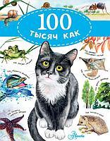 Бобков П. В.: 100 тысяч как