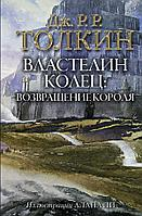 Толкин Дж. Р. Р.: Властелин Колец. Возвращение короля (с илл. Алана Ли)