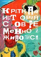 Рид Г.: Краткая история современной живописи