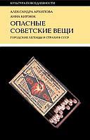 Архипова А., Кирзюк А.: Опасные советские вещи: Городские легенды и страхи в СССР