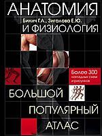 Билич Г. Л., Зигалова Е. Ю.: Анатомия и физиология. Большой популярный атлас