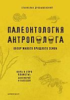 Дробышевский С. В.: Палеонтология антрополога