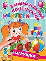 Дмитриева В. Г., Горбунова И. В.: Игрушки