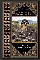 Лао-цзы: Книга о пути жизни