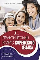 Касаткина И. Л., Чун Ин Сун, Погадаева А. В.: Практический курс корейского языка. Издание с ключами +