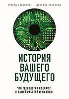 Сасскинд Р., Сасскинд Д.: История вашего будущего. Что технологии сделают с вашей работой и жизнью