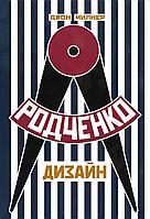 Милнер Дж.: Родченко. Дизайн