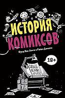 Ван Ленте Ф.: История комиксов