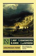 Мор Т., Кампанелла Т., Бэкон Ф., Бержерак С. де: Классическая утопия