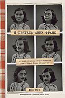 Гиз М.: Я прятала Анну Франк. История женщины, которая пыталась спасти семью Франк от нацистов