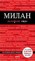 Чередниченко О. В.: Милан. 3-е изд., испр. и доп.