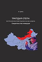 Цогту О. (Акира Оно): Трагедия в степи: Внутренняя Монголия под властью Мао Цзэдуна. Свидетельства очевидцев