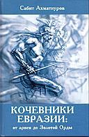 Ахматнуров С. С.: Кочевники Евразии: от ариев до Золотой Орды