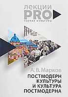 Марков Александр: Постмодерн культуры и культура постмодерна. Лекции по теории культуры