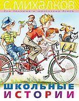 Михалков С. В.: Школьные истории