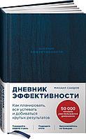 Саидов М.: Дневник эффективности