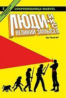 Пискор Э.: Люди-Икс. Великий замысел. Книга 1 (коллекц. изд.)