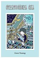 Комацу Синья: Стратосфера сна