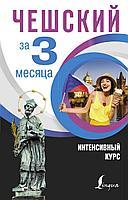 Новак Я.: Чешский за 3 месяца. Интенсивный курс