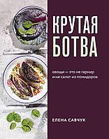 Савчук Е. А.: Крутая ботва. Овощи — это не гарнир... и не салат из помидоров