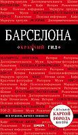 Перец И. Н.: Барселона. 7-е изд., испр. и доп.