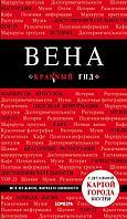 Пушкин В. А.: Вена. 6-е изд. испр. и доп.