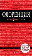 Цуканова Н. О.: Флоренция. 4-е изд., испр. и доп.
