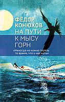Конюхов Ф. Ф.: На пути к мысу Горн (Коллекция бестселлеров)