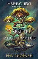 Риордан Р.: Магнус Чейз и боги Асгарда. Девять из Девяти Миров