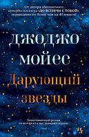 Мойес Дж.: Дарующий звезды. Иностранка