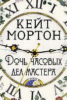 Мортон К.: Дочь часовых дел мастера. The Big Book