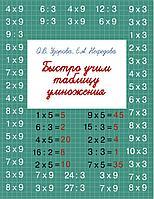 Узорова О. В., Нефедова Е. А.: Быстро учим таблицу умножения