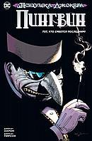Аарон Дж.: Психушка Джокера. Пингвин. Тот, кто смеется последним!