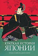 Мейсон Р. Г. П., Кайгер Дж.: Краткая история Японии