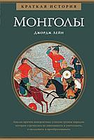 Лейн Дж.: Монголы