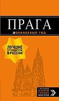 Яровинская Т. С.: Прага: путеводитель + карта. 10-е изд., испр. и доп.