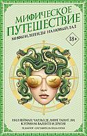 Гейман Н., Линт Ч. де, Валенте К.: Мифическое путешествие: Мифы и легенды на новый лад