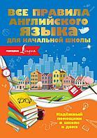 Разумовская О.: Все правила английского языка для начальной школы