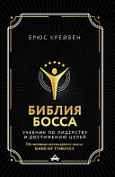 Крейвен Б.: Библия босса. Учебник по лидерству и достижению целей