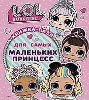 Погосян А. А.: L.O.L. Surprise. Книжка-пазл для самых маленьких принцесс