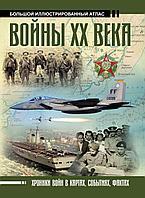 Креленко Д. М.: Войны ХХ века